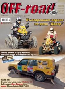 Брой 82 (февруари 2011) на списание OFF-road.BG