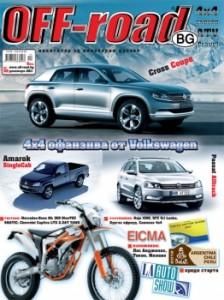 Брой 92 (декември 2011) на списание OFF-road.BG
