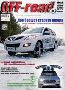 Брой 94 (март 2012) на списание OFF-road.BG