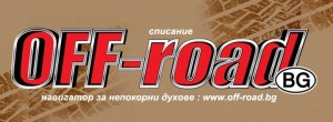 Вземете своя дигитален брой на списание OFF-road.BG