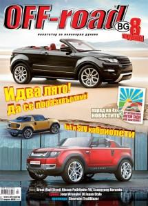 Брой 95 (април 2012) на списание OFF-road.BG – 8 години!