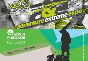 OFF-road.BG ви кани на ЛОВ И РИБОЛОВ и ADVENTURE & EXTREME EXPO