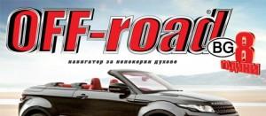 8 години списание OFF-road.BG: довечера стартира играта ни с много награди!