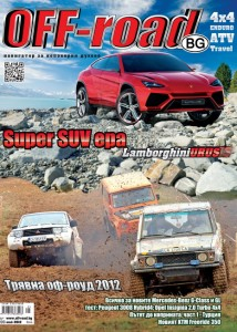 Брой 96 (май 2012) на списание OFF-road.BG