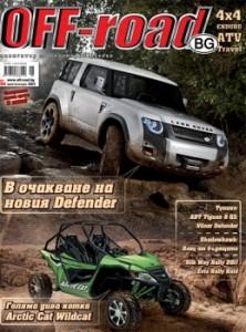 Брой 89 (септември 2011) на списание OFF-road.BG