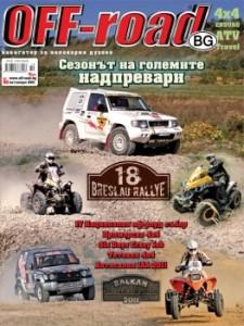 Брой 90 (октомври 2011) на списание OFF-road.BG
