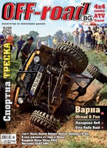 Брой 97 (юни 2012) на списание OFF-road.BG
