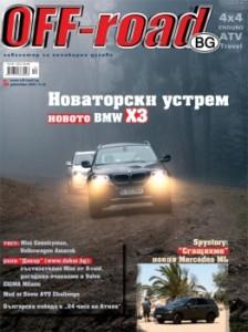 Брой 80 (декември 2010) на списание OFF-road.BG