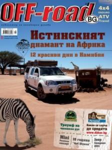 Брой 81 (януари 2011) на списание OFF-road.BG