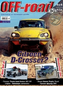 Брой 84 (април 2011) на списание OFF-road.BG