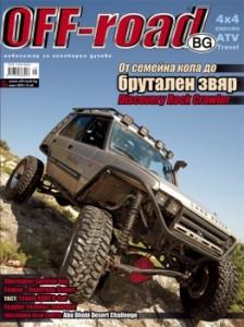 Брой 85 (май 2011) на списание OFF-road.BG