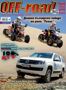Брой 86 (юни 2011) на списание OFF-road.BG