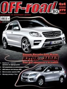 Брой 87 (юли 2011) на списание OFF-road.BG