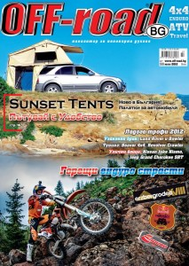 Брой 98 (юли – август) на списание OFF-road.BG