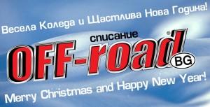 Весели празници от списание OFF-road.BG!