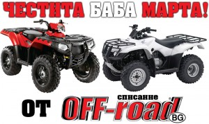 baba_marta_off-road