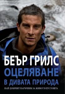 bear_grylls_oceliavane