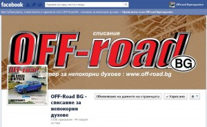 moeto_off-road_vozilo_glasuvane