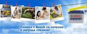 Bosch отбелязва 20 години в България с фотоконкурс и награди