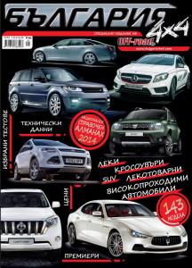 Търсете справочния алманах България 4×4 2014 от OFF-road.BG