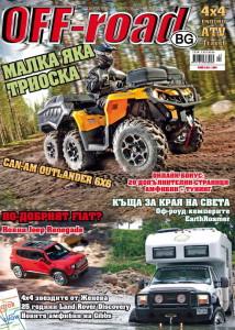 Брой 114 на списание OFF-road.BG (март 2014)