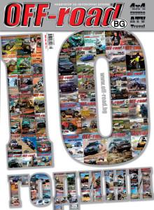 Брой 115 на списание OFF-road.BG – 10 години!