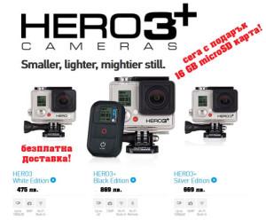 Камерите GoPro Hero3+ с подарък microSD карта