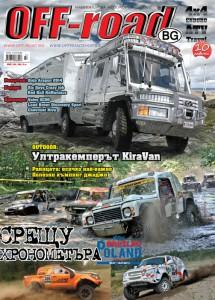 Новият брой 118 на списание OFF-road.BG
