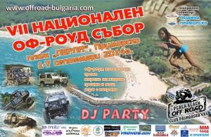 Започва VII Национален офроуд събор в Приморско