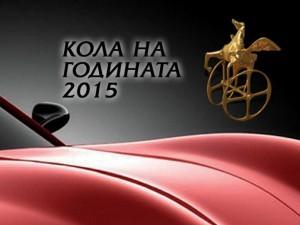 """Ето претендентите за """"Кола на годината™ 2015"""" у нас"""