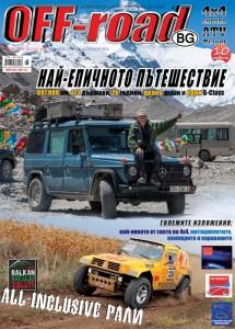 Търсете брой 119 на списание OFF-road.BG