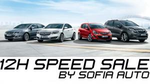 sofia_auto_speed_sale