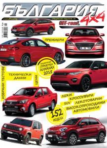 България 4×4 2015: новият каталог на OFF-road.BG