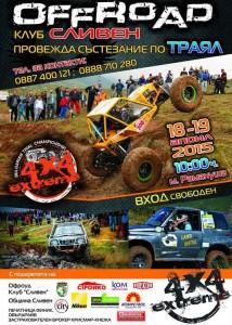 Сливен 4×4 Extreme 2015 този уикенд!