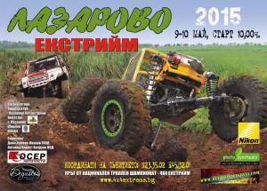 Лазарово 4×4 Extreme 2015 през уикенда