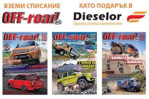 OFF-road.BG безплатно в бензиностанции Dieselor!