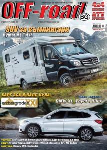 Новият брой 126 на списание OFF-road.BG
