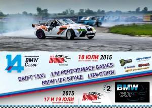 14-ти Национален BMW Събор през уикенда