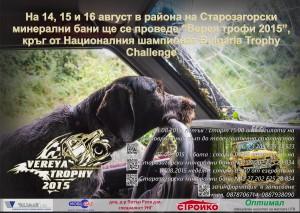 vereya_trophy_2015