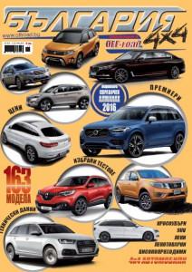 България 4×4 2016: годишен каталог на OFF-road.BG