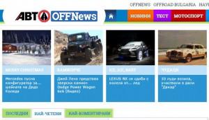 Всичко за рали Дакар 2016 в Авто OFFNews