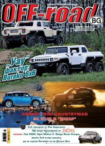 Търсете новия брой 139 на списание OFF-road.BG