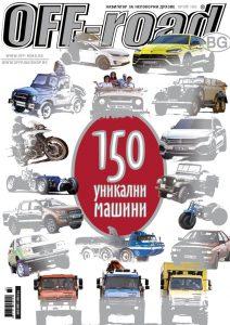 Юбилеен брой 150 на списание OFF-road.BG