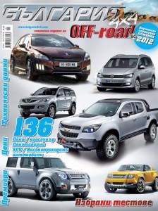 България 4х4 – специално издание на OFF-road.BG (януари 2012)