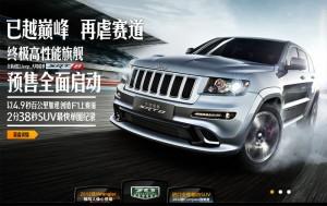 Ще произвеждат Jeep и в Китай?