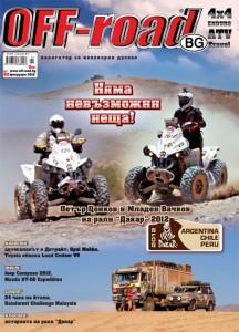 Брой 93 (февруари 2012) на списание OFF-road.BG