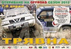 Офроуд Трявна открива сезона този уикенд (7 и 8 април 2012)