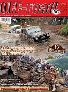 Брой 88 (август 2011) на списание OFF-road.BG