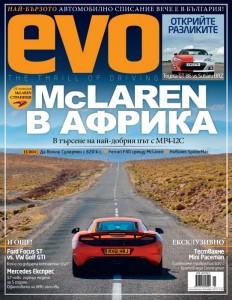 Легендарното британско автомобилно списание evo вече е в България