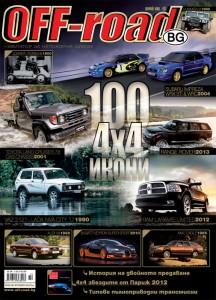 Юбилеен брой 100 на списание OFF-road.BG!!!